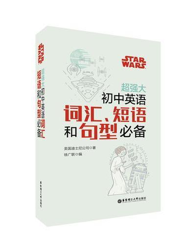 Star Wars 超强大初中英语词汇、短语和句型必备