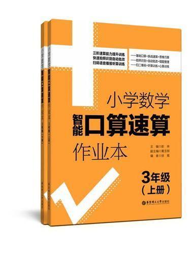 小学数学智能口算速算作业本(3年级)(上册+下册)