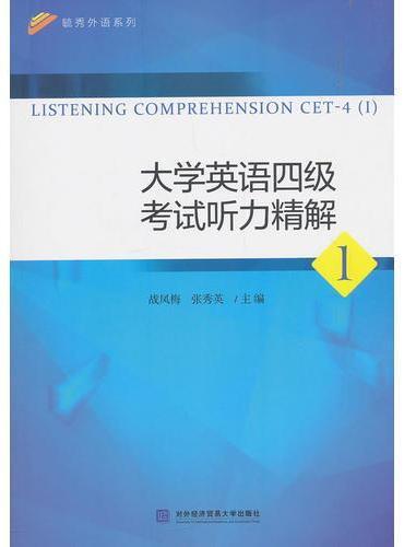 大学英语四级考试听力精解1