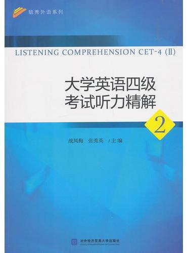 大学英语四级考试听力精解2