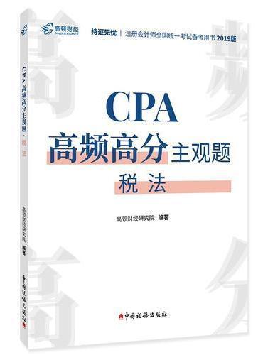 注册会计师2019教材CPA高频高分主观题·税法 CPA税法题库应试指南