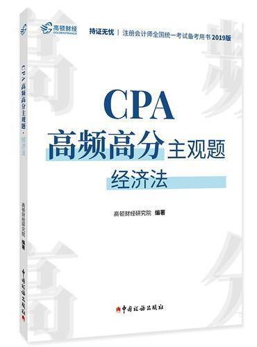 注册会计师2019教材CPA高频高分主观题·经济法 CPA经济法题库应试指南