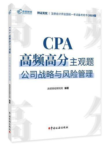 注册会计师2019教材CPA高频高分主观题·公司战略与风险管理 CPA战略题库应试指南