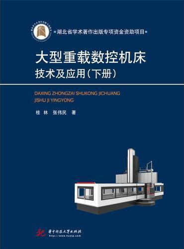 大型重载数控机床技术及应用(下册)(桂林等著)