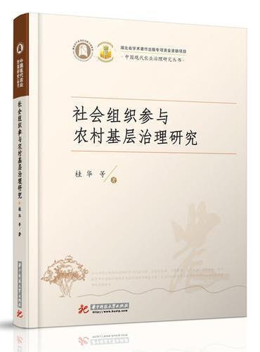 社会组织参与农村基层治理研究
