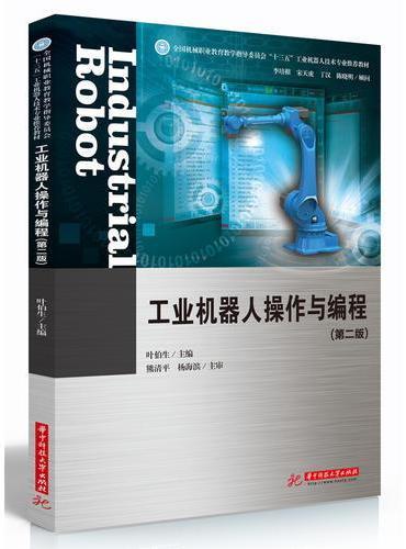 工业机器人操作与编程(第二版)(叶伯生)
