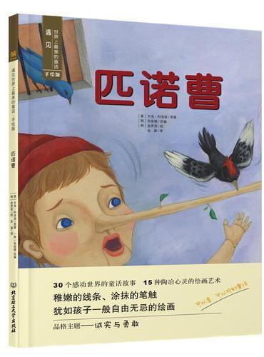 遇见世界上最美的童话 手绘版——匹诺曹