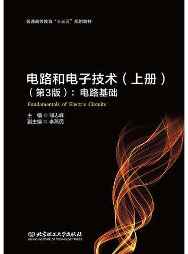 电路和电子技术(上册)(第3版):电路基础