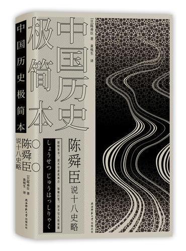陈舜臣说十八史略:中国历史极简本(精装)