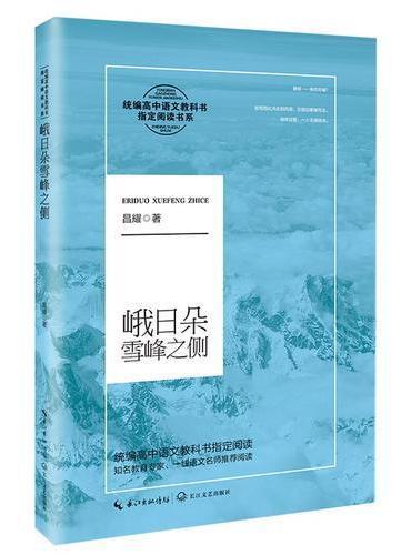 峨日朵雪峰之侧(统编高中语文教科书指定阅读书系)