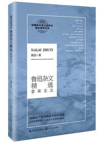 鲁迅杂文精选:拿来主义(统编高中语文教科书指定阅读书系)
