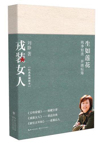 戎装女人(刘静炙手可热之作,军中极受欢迎的长篇小说,军旅女性形象的一次刷新。)