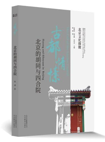 北京文化探微古都情愫:北京的胡同与四合院