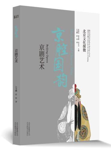 北京文化探微京腔国韵:京剧艺术