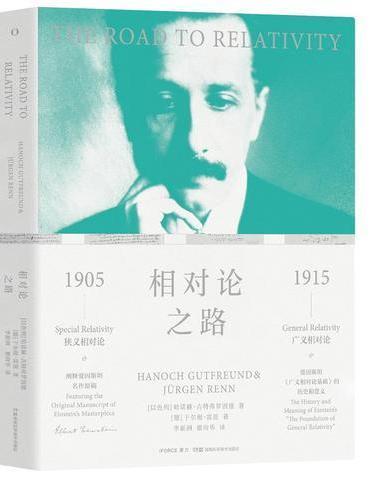 相对论之路(爱因斯坦诞辰140周年巨献,学习广义相对论最佳的入门书)