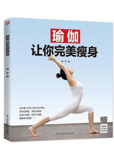 瑜伽让你完美瘦身