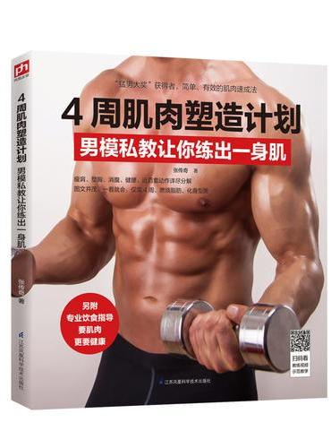 4周肌肉塑造计划:男模私教让你练出一身肌