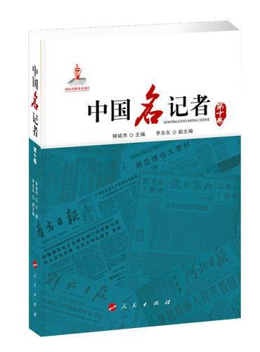 中国名记者(第十卷)