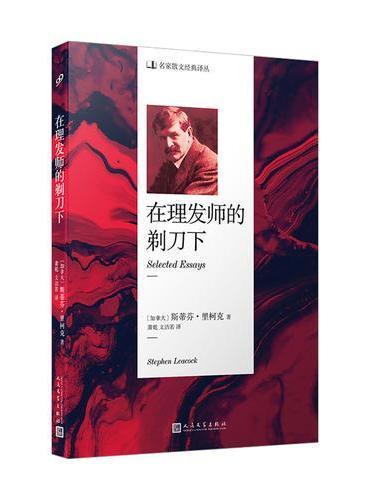 名家散文经典译丛:在理发师的剃刀下