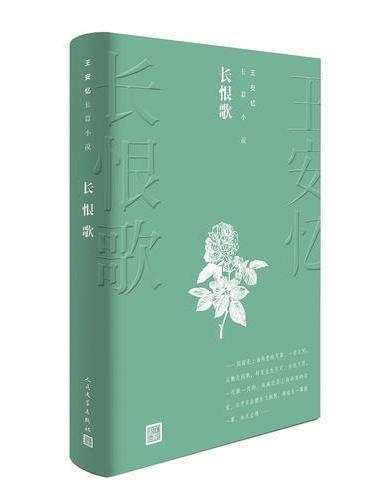 长恨歌(王安忆长篇小说系列3)