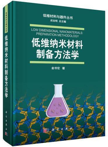 低维纳米材料制备方法学
