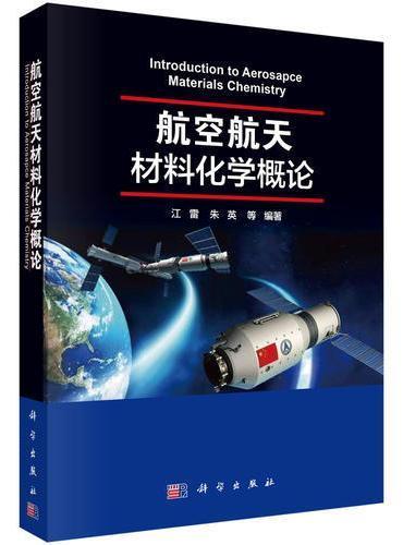 航空航天材料化学概览