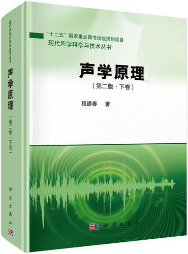 声学原理(第二版·下卷)