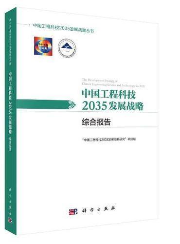 中国工程科技2035发展战略·综合报告