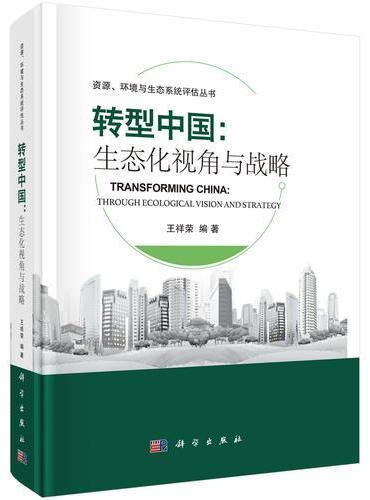 转型中国:生态化视角与战略