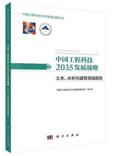 中国工程科技2035发展战略·土木、水利与建筑领域报告