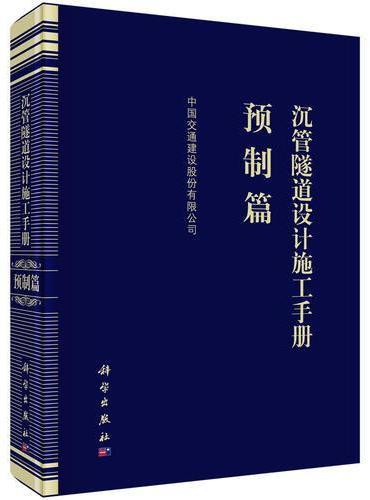 沉管隧道设计施工手册  预制篇