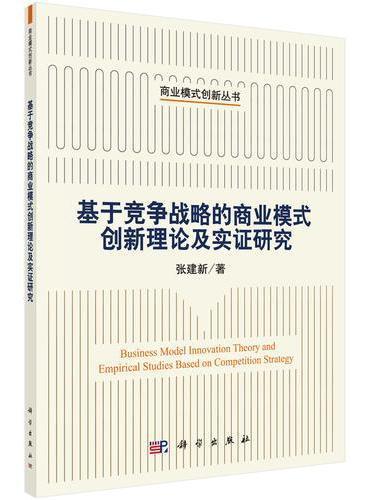 基于竞争战略的商业模式创新理论及实证研究