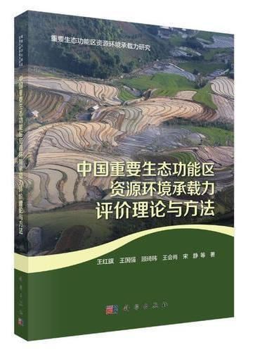 中国重要生态功能区资源环境承载力评价理论与方法