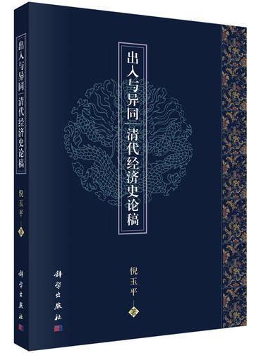 出入与异同:清代经济史论稿