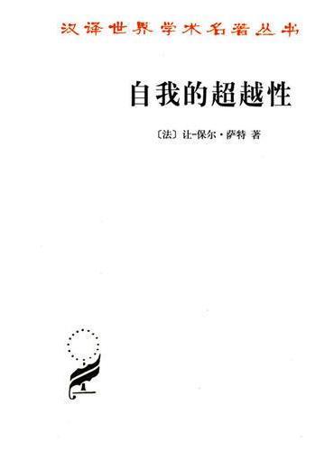自我的超越性(汉译名著本11)