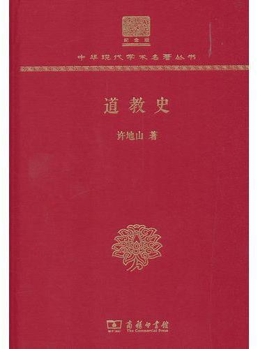 道教史(120年纪念版)(中华现代学术名著丛书)