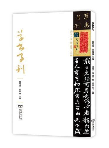 草书学刊(第2辑)