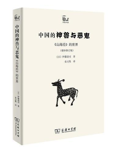 中国的神兽与恶鬼——《山海经》的世界(增补修订版)(世说中国书系)