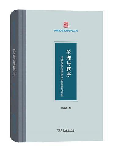 伦理与秩序:梁漱溟政治思想中的国家与社会(中国政治思想研究丛书)