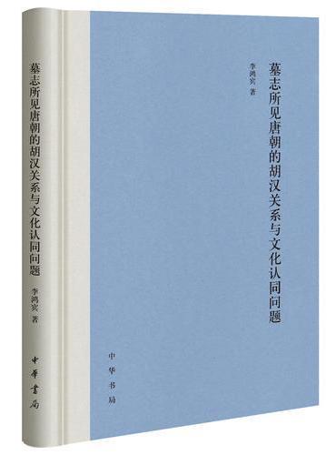 墓志所见唐朝的胡汉关系与文化认同问题(精装)