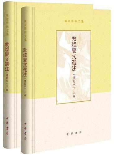 敦煌变文选注(项楚学术文集·增订本·精装·全2册)