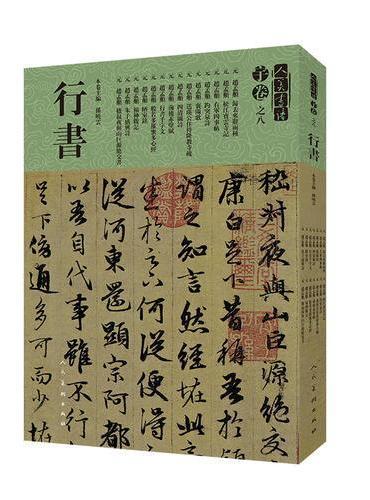 人美书谱-宇卷之八-行书