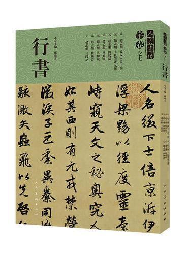 人美书谱-宇卷之七-行书
