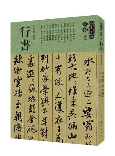 人美书谱-宇卷之五-行书