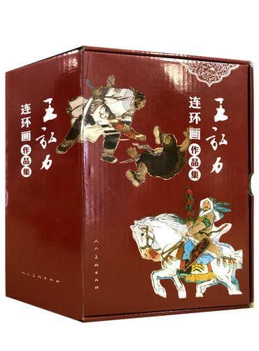 王弘力连环画作品集(共15册)