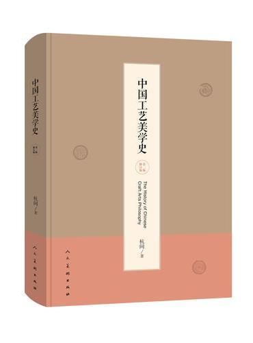 中国工艺美学史(第三版修订版)精装