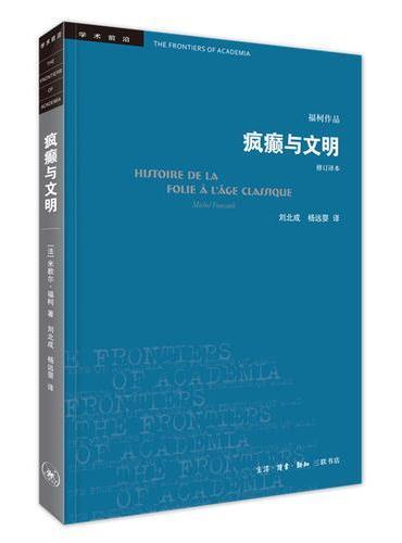 疯癫与文明(修订译本)五版