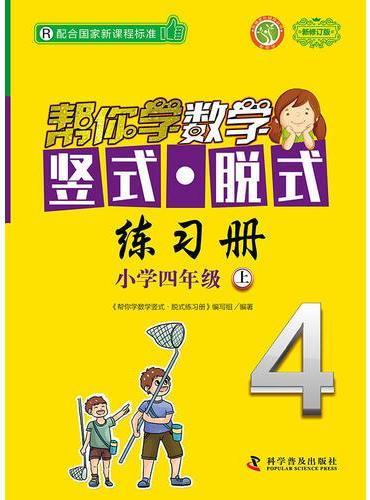 帮你学数学竖式脱式练习册(小学四年级上)R人教版 配合国家新课程标准