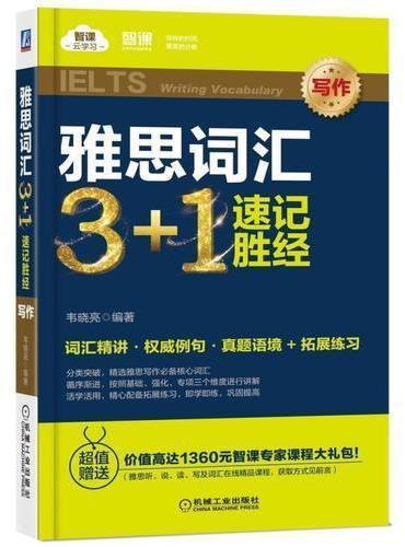 雅思词汇3+1 速记胜经(写作)