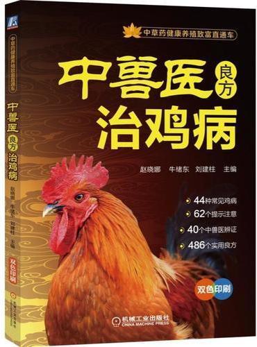 中兽医良方治鸡病